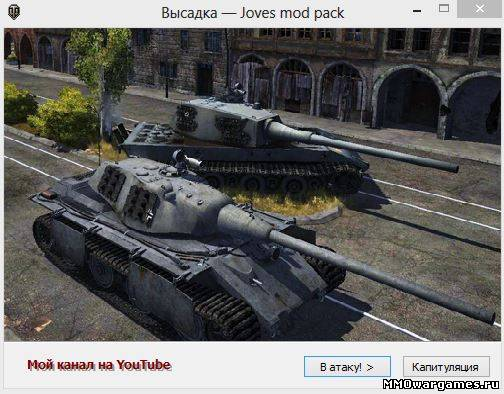 Сборник модов для World of  Tanks 0.8.4
